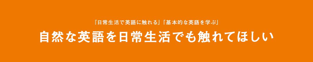 『日常生活で英語に触れる』『基本的な英語を学ぶ』