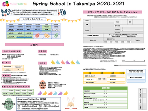 Spring School In Takaymiya 2020-2021