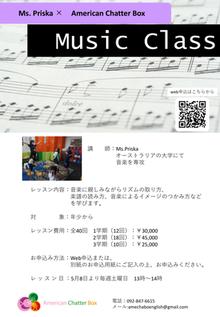 2021-2022 Music Class