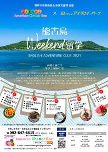 能古島に1日留学してみませんか。