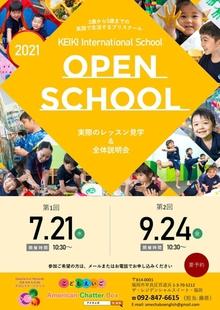 Open Schoolのご案内
