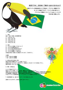 ブラジルからの特別ZOOM